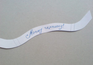 Открытка для мужчины своими руками. Как сделать из бумаги на 23 февраля (19)