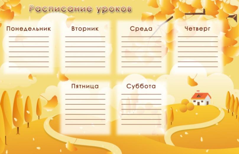 Санкт-Петербурге Ленинградской расписание уроков с с погоды