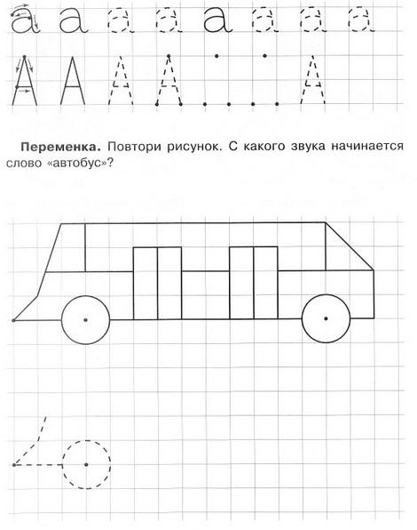Задания для дошкольников