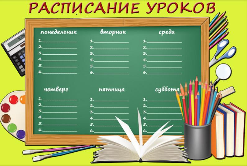 Скачать шаблон расписания уроков для классного уголка