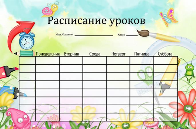Как сделать своими руками расписание дня
