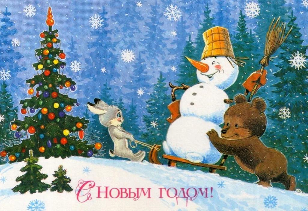 Старые (советские) новогодние открытки СССР...