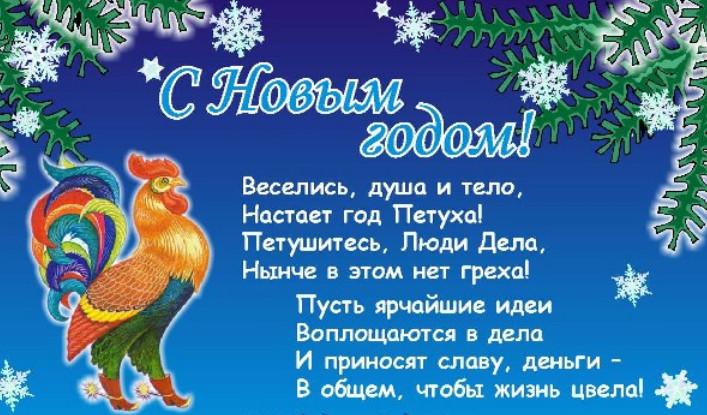 Год петуха поздравления с новым годом
