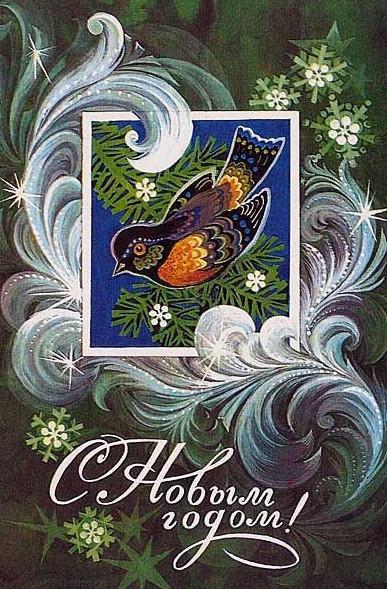 Новогодние открытки ссср (19)