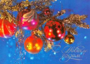 Новогодние открытки ссср (21)