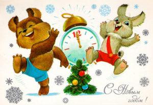 Новогодние открытки ссср (24)