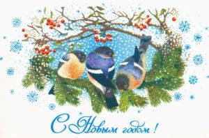 Новогодние открытки ссср (32)