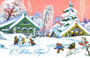 Новогодние открытки ссср (37)