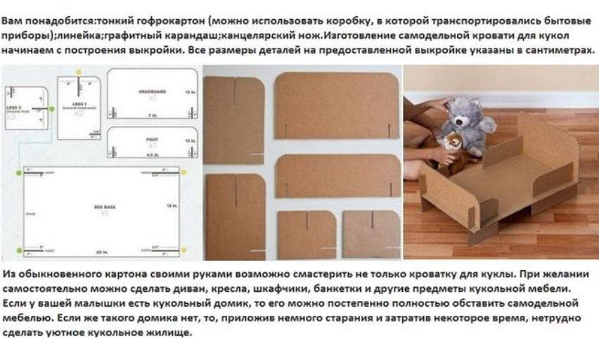 Кроватка для куклы сделана своими руками