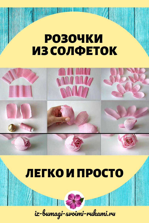 Розочки из салфеток своими руками.