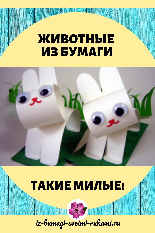 Животные из бумаги своими руками.