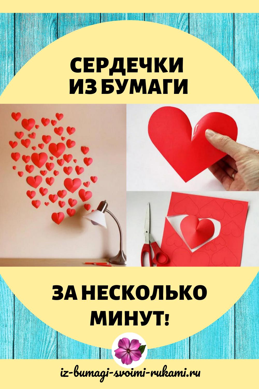 Как делать сердечки из бумаги.