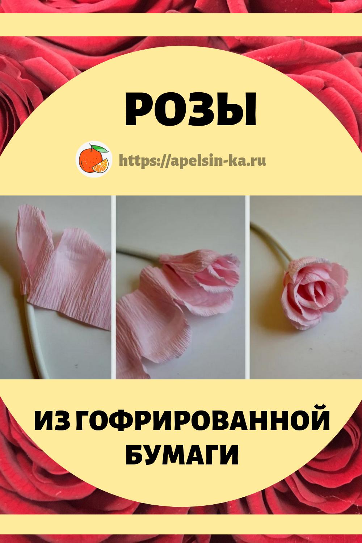 Розы из гофрированной бумаги пошагово.