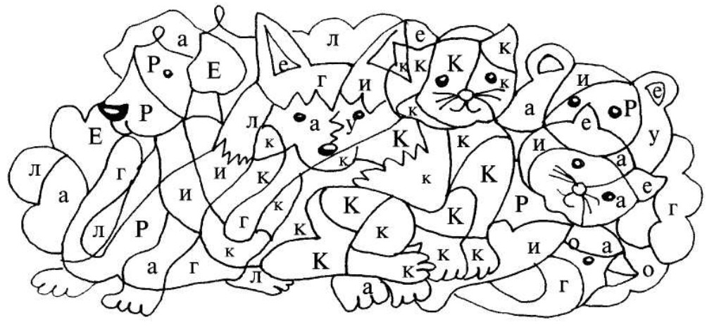 запутанные буквы раскраски