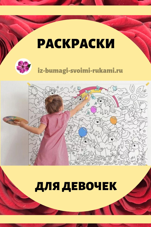 Красивые раскраски для девочек.