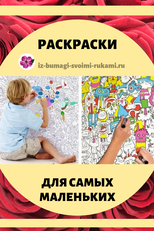 Раскраски для самых маленьких. Бесплатные картинки для детей.