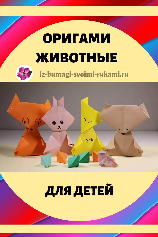 Оригами животные. Поделки своими руками из бумаги для детей.