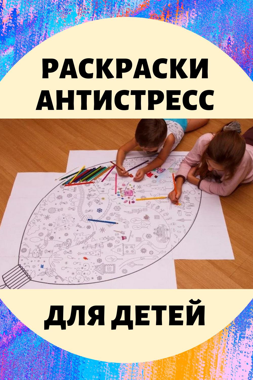 Раскраски антистресс для детей распечатать бесплатно.