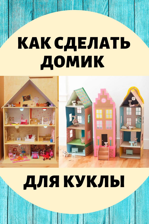 Как сделать домик для куклы. Игрушки из бумаги своими руками.