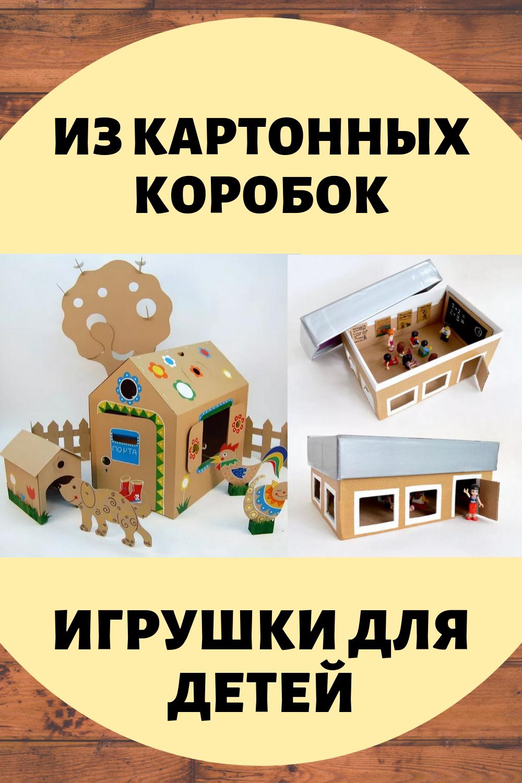 Какие игрушки можно сделать своими руками. Из картонных коробок для детей.