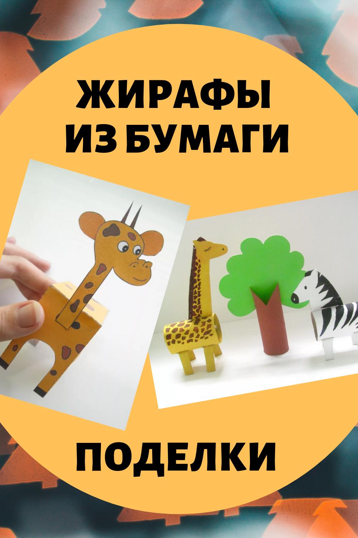 Жирафы из бумаги. Поделки своими руками для детей 5 лет.