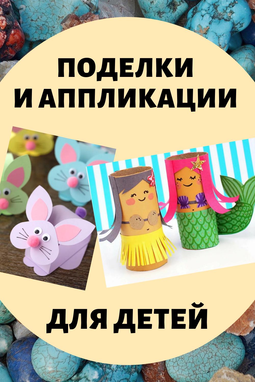 Поделки и аппликации для детей.