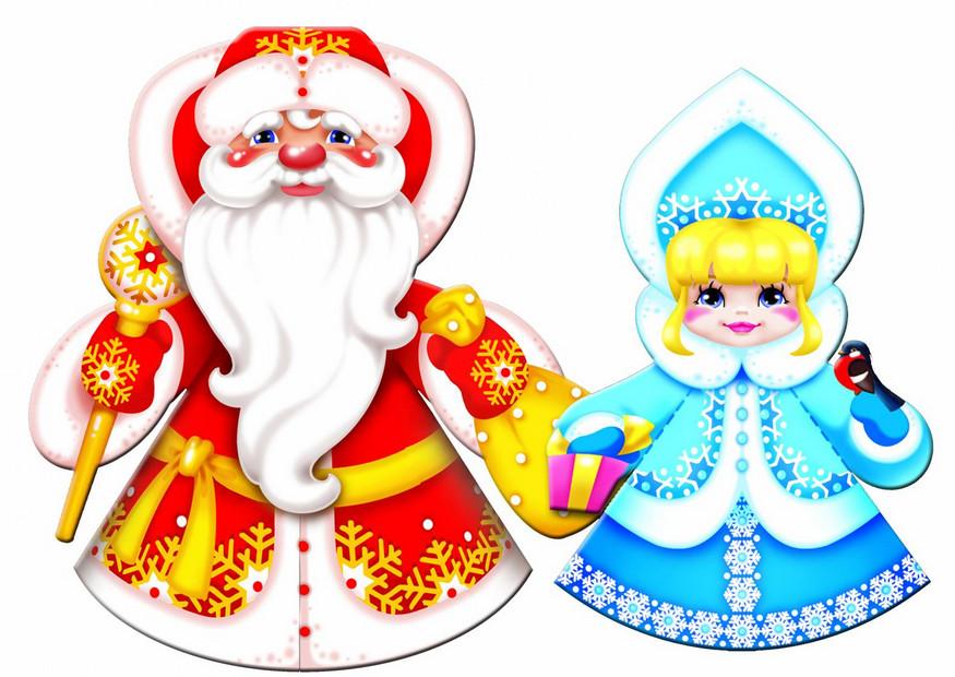 Новогодние картинки цветные вырезать из бумаги, день