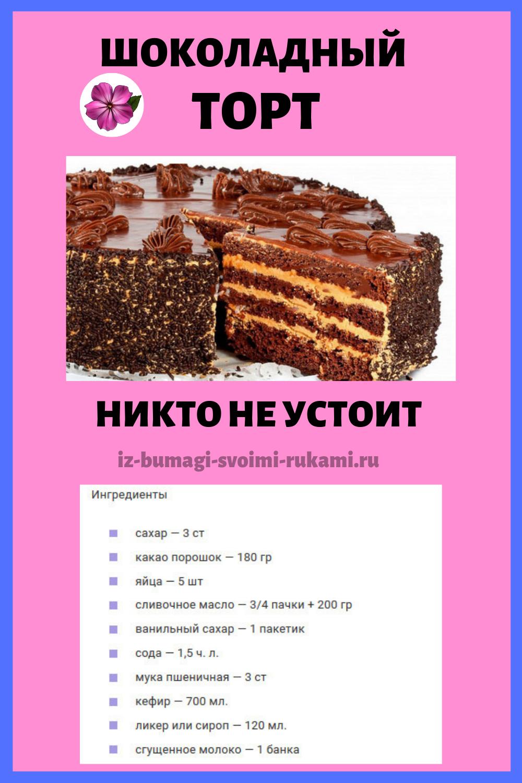 Очень нежный и вкусный шоколадный торт. Перед ним не сможет устоять ни один сладкоежка!