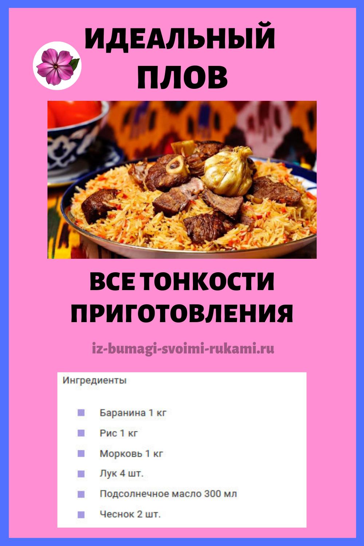 По секрету от узбекской бабушки: все тонкости приготовления идеального плова!