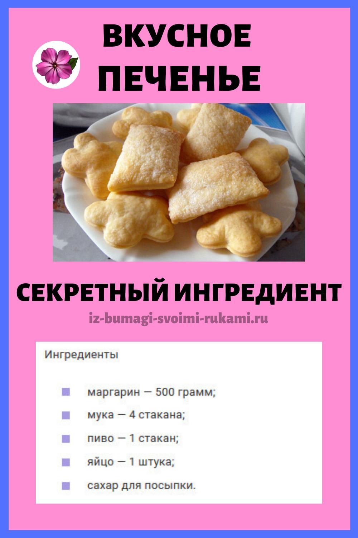 Ты не поверишь, на чем готовится это вкусное печенье!