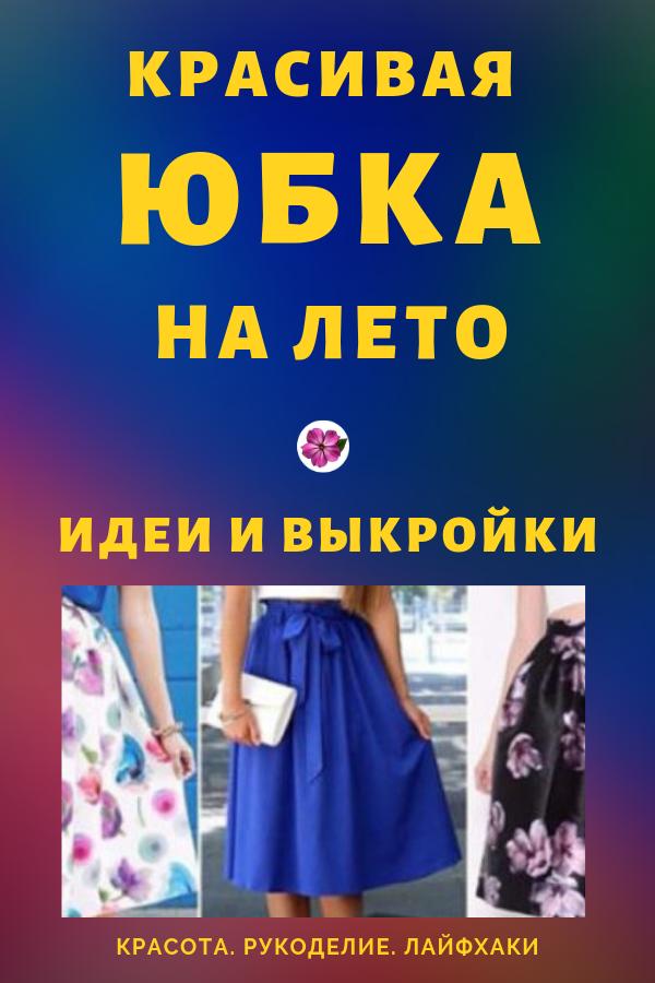 Красивая юбка на лето своими руками. Идеи, выкройки, советы.