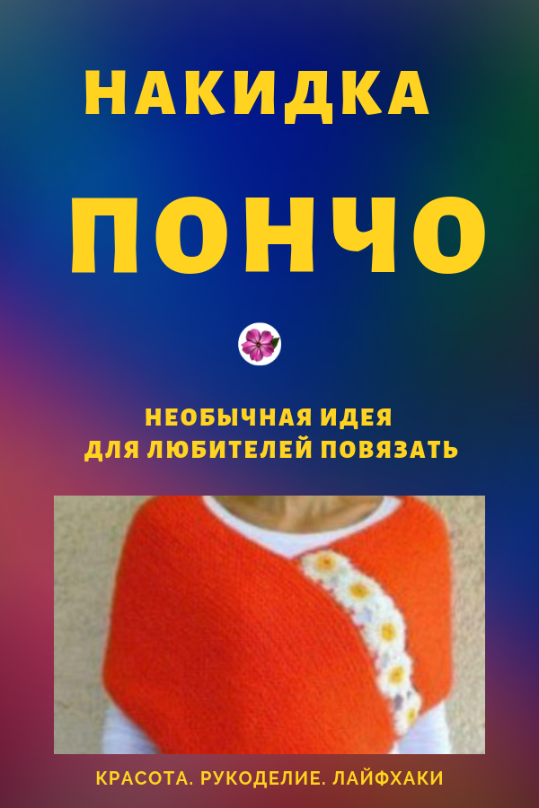 Необычная идея для вязания спицами пончо своими руками.