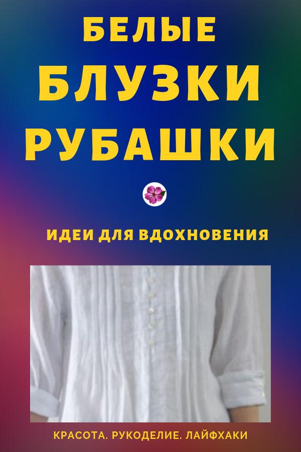 Женская одежда и мода: белые блузки и рубашки. Идеи для вдохновения своими руками.