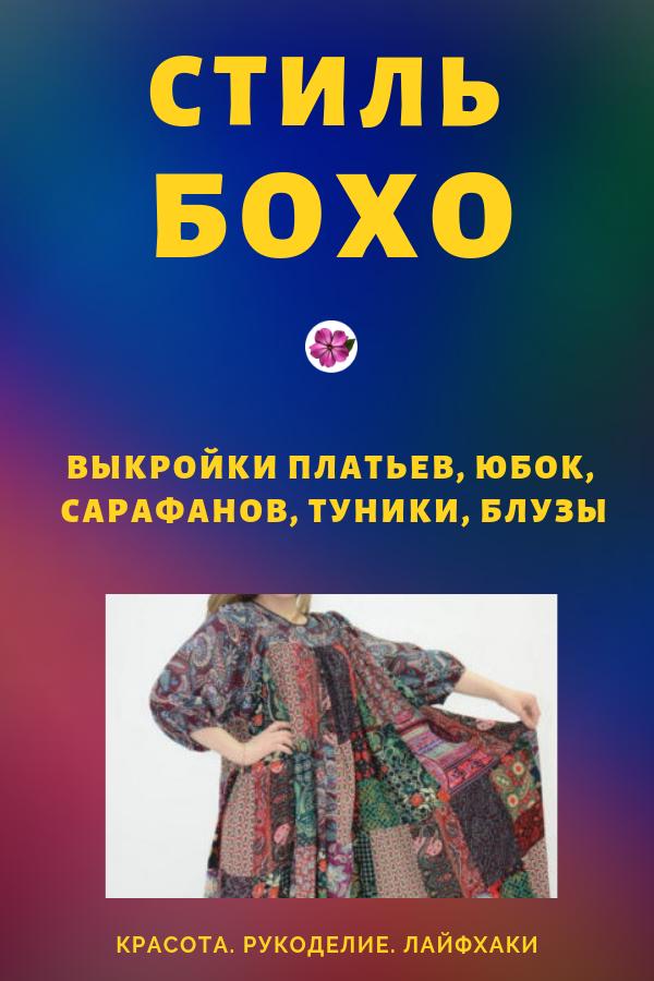 Бохо стиль своими руками: выкройки платьев, юбок, сарафанов, туники, блузы, кардигана, брюк для полных женщин...