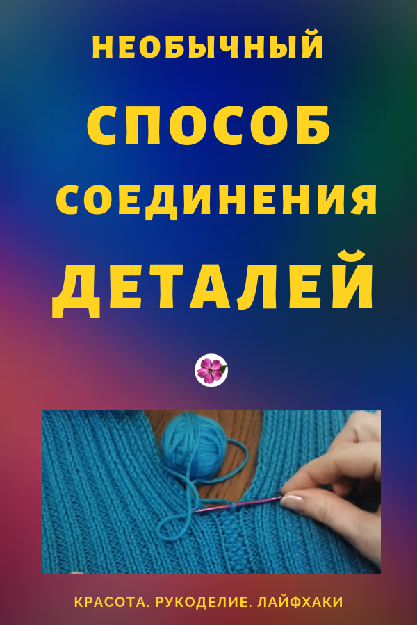 Вязание своими руками: небычный способ соединения деталей