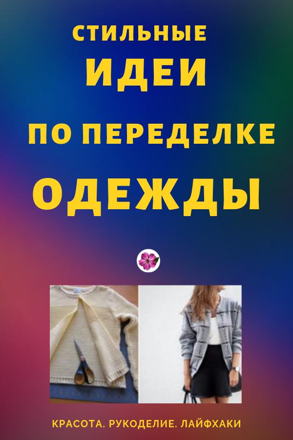 Переделка женской одежды: стильные идеи своими руками