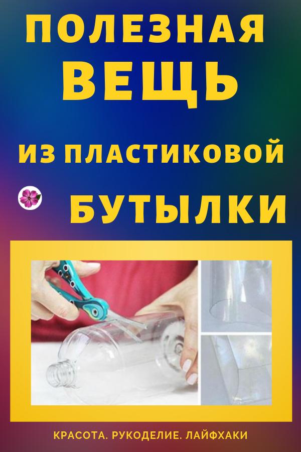 Из пластиковой бутылки своими руками + мастер класс. Пластиковые бутылки можно и нужно перерабатывать самыми разными способами. Например, пустить их в ход во второй раз, переделав пластиковую бутылку в ...
