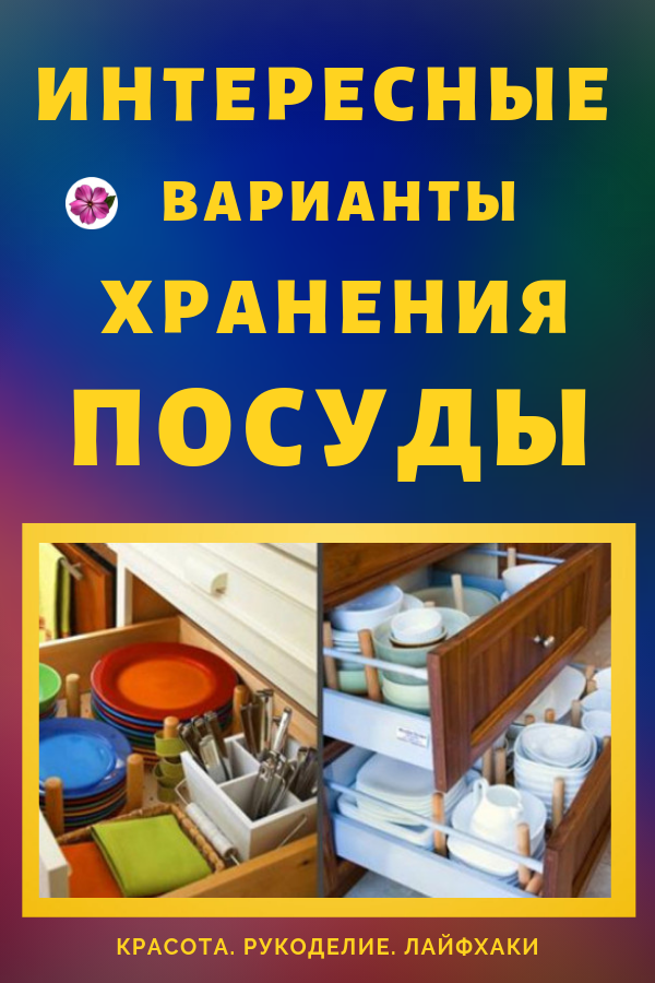 Идеи хранения посуды на кухне своими руками. Независимо от больших или маленьких размеров кухни, часто перед ее владельцем встает вопрос: где хранить всю посуду и домашнюю утварь? Ведь кухня — это бесконечное количество предметов: крупы, ножи, столовые приборы, посуда, приправы, овощи — и среди всех этих вещей нужно навести порядок...