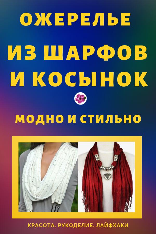 Уже несколько лет пользуется популярностью ожерелье из шарфа или косынки. Это модный женский аксессуар, который сочетает в себе красивое короткое ожерелье с шарфом или косынкой. Ещё этот вид украшения называют текстильная бижутерия. Идеи своими руками + мастер класс.