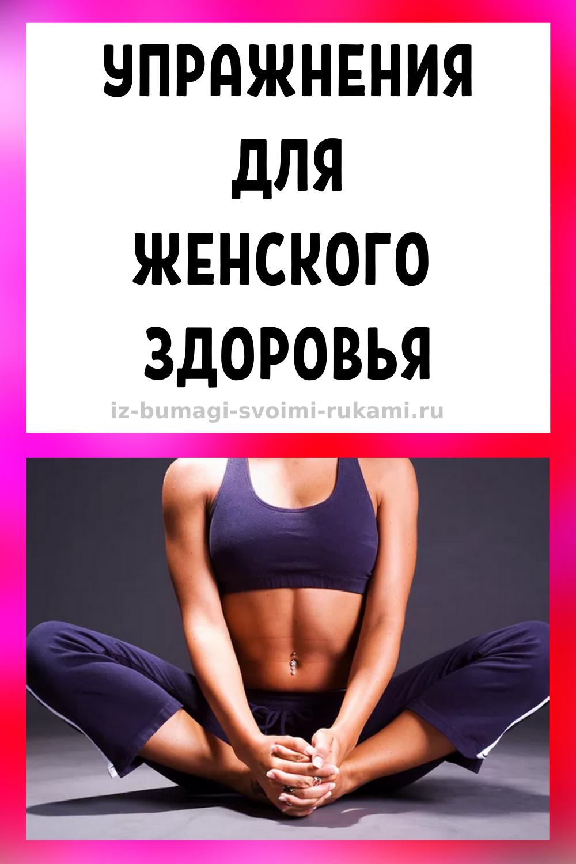 Упражнения для женского здоровья