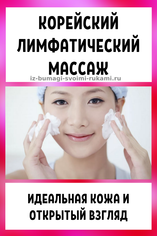 Корейский лимфатический массаж: идеальная кожа и открытый взгляд!
