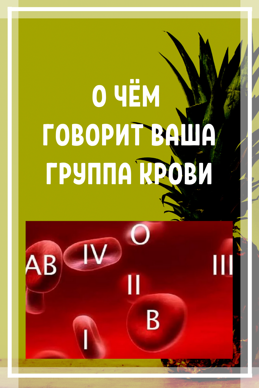 О чём говорит ваша группа крови