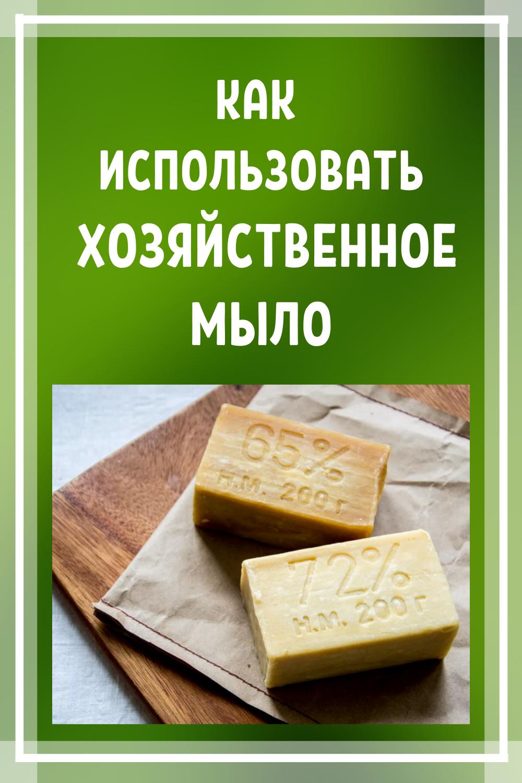 Как использовать хозяйственное мыло
