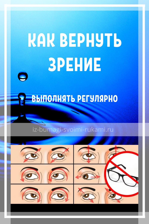 Как вернуть зрение. Выполнять регулярно!