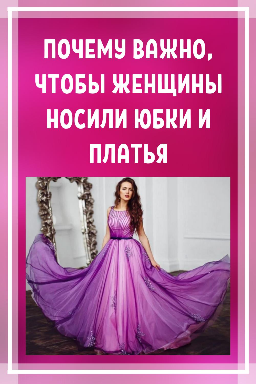 Почему важно, чтобы женщины носили юбки и платья...