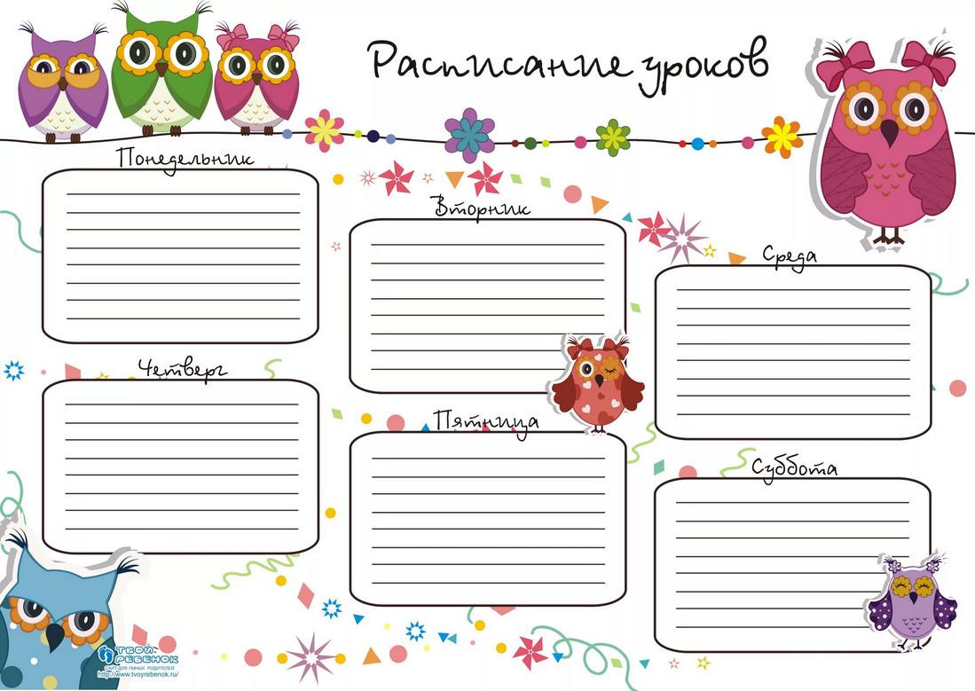 Расписание уроков в школе. Распечатать картинки 50 вариантов