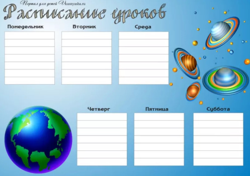 Расписание уроков распечатать. Шаблоны для школы.