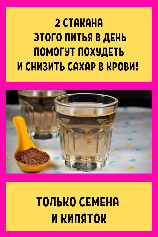2 стакана этого питья в день помогут похудеть и снизить сахар в крови! Только семена и кипяток...