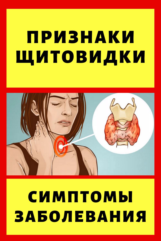 8 признаков дисфункции щитовидной железы, которые вы игнорируете каждый день...