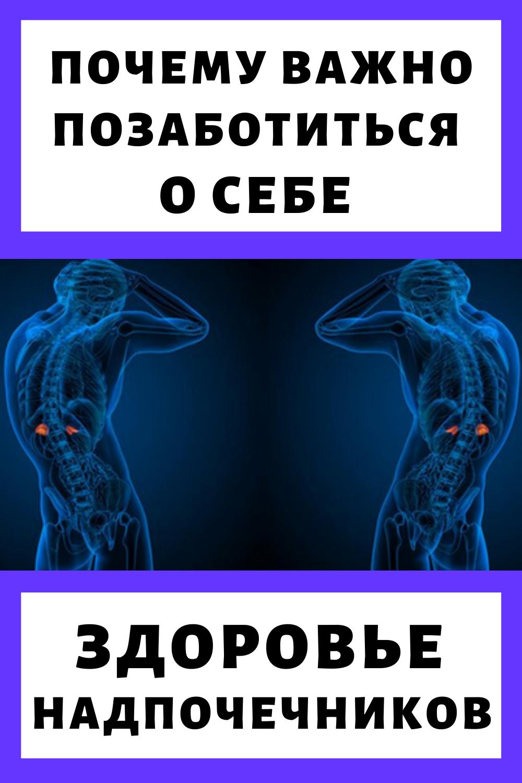 Здоровье надпочечников: Почему после стресса важно позаботиться о себе в течение 2–3 дней...